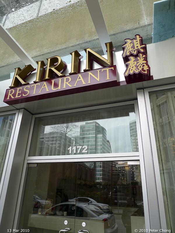 Ho Chiak: Vancouver eats: Kirin Restaurant, downtown